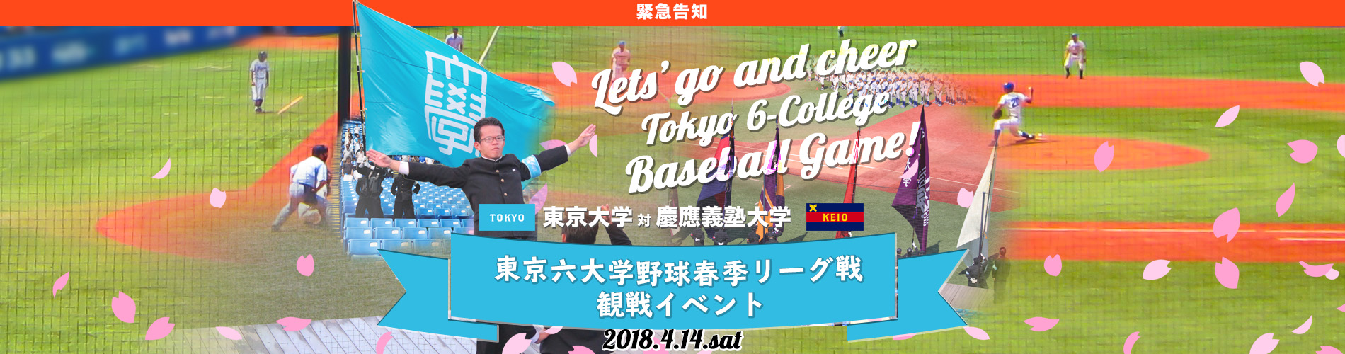 http://ouen-japan.jp/18april_baseballevent/