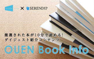 OUENBOOKINFO